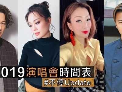 香港跨年演唱会 红馆演唱会