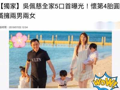 吴佩慈 已确认怀第四胎是个女宝宝