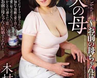 木村真子作品番号juc-639封面 友人の母お前の母ちゃんは俺の嫁
